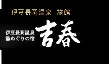 伊豆長岡温泉 旅館 | 湯めぐりの宿 吉春