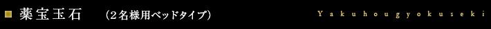 薬宝玉石 (2名様用ベッドタイプ)