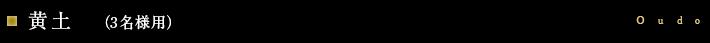 黄土 (3名様用)